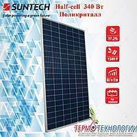 Солнечная батарея SunTech 340 Вт, Half-cell