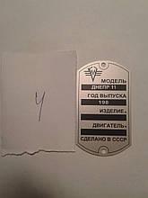 Шильдик   Днепр 11 №4