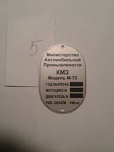 Шильдик   М-72 №5