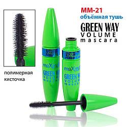 Туш для вій GREEN WAY VOLUME maXmaR MM-21