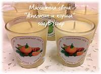 """Массажная свеча """"Апельсин и корица"""", фото 1"""
