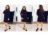 Платье  вязка с люрексом короткое мод.5150 ХЛ+