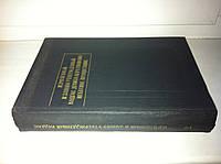 Измененный и заново утвержденный кодекс девиза царствования Небесное процветание. 1149-1169 Только  Книга 2.