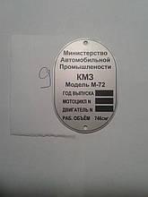 Шильдик  М-72 №9