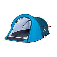 Палатка 2 SECONDS EASY 2 Quechua двухместная самораскладная