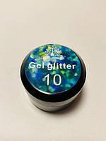 Глиттер-гель Global Fashion № 10, 5грм