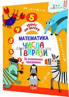 1-4 клас / Математика. Числа і вирази. 5 кроків до успіху / Лебеденко / Торсинг