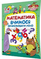 1-4 клас / Математика. Вчимося обчислювати усно / Заїка / Торсинг
