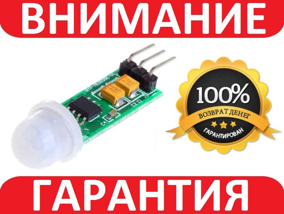 Инфракрасный датчик движения HC-SR505 для Arduino
