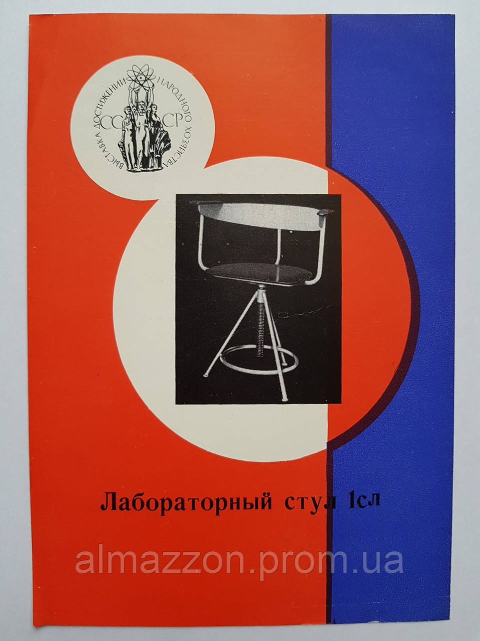 Реклама ВДНХ Лабораторный стул 1СЛ.