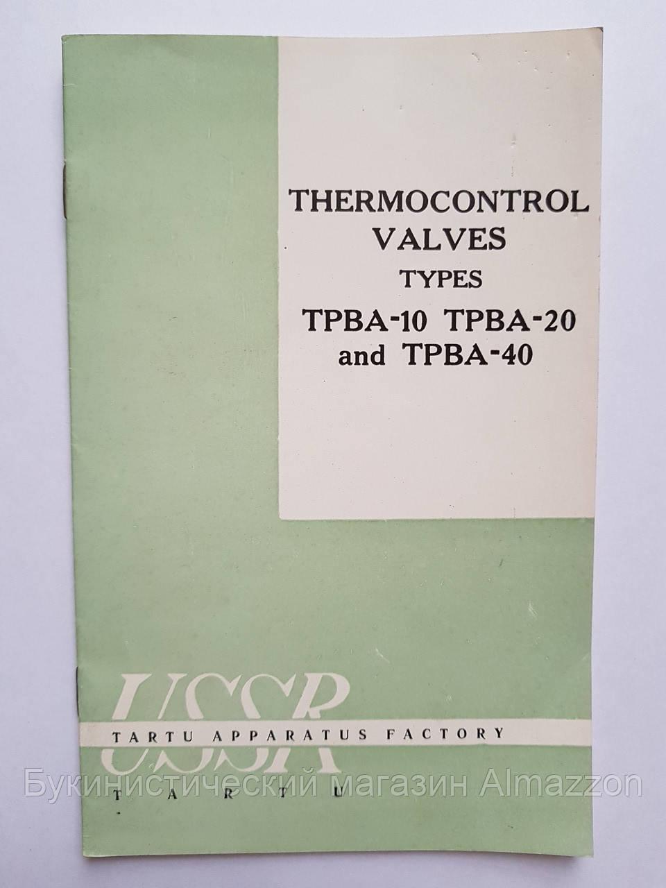 Журнал (Бюллетень) Thermocontrol valves TPBA-10 TPBA-20 TPBA-40