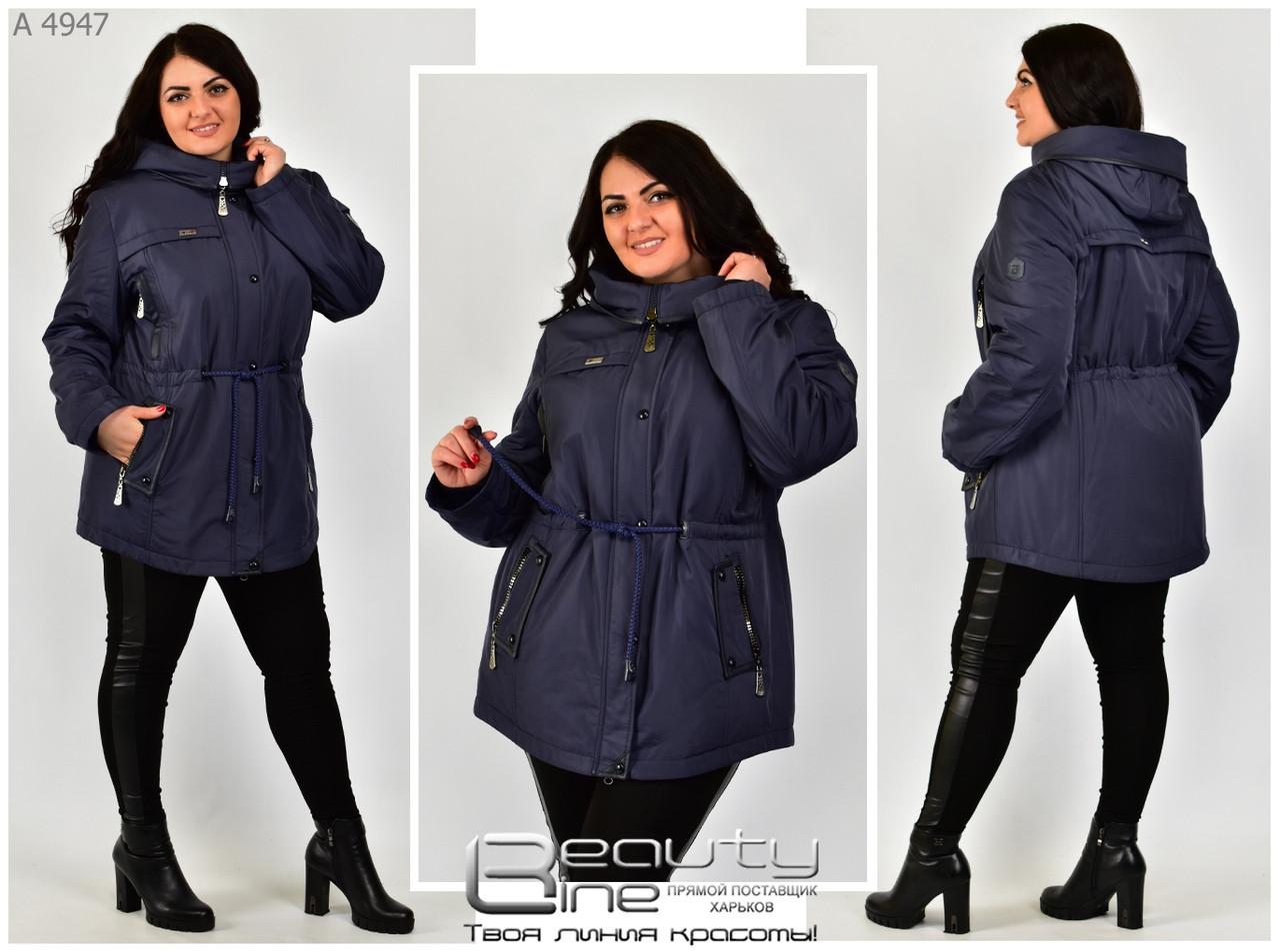 Куртка-парка женская с капюшоном Размеры: 50.52.54.56.58.60.62.64