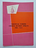 Реклама ВДНХ Измеритель толщины горячего листового проката ТД-1