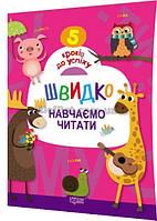 1-4 клас / Швидко навчаємо читати. 5 кроків до успіху / Ерёменко / Торсинг