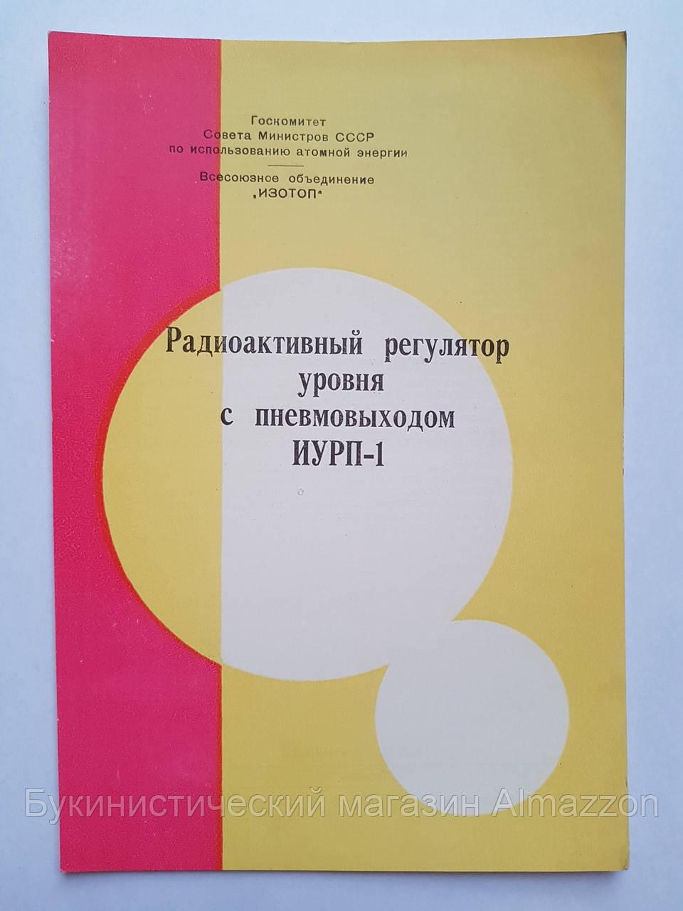 Реклама ВДНХ Радиоактивный регулятор уровня с пневмовыходом ИУРП-1