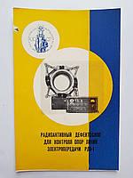 Реклама ВДНХ Радиоактивный дефектоскоп для контроля опор линий электропередачи РДО-1