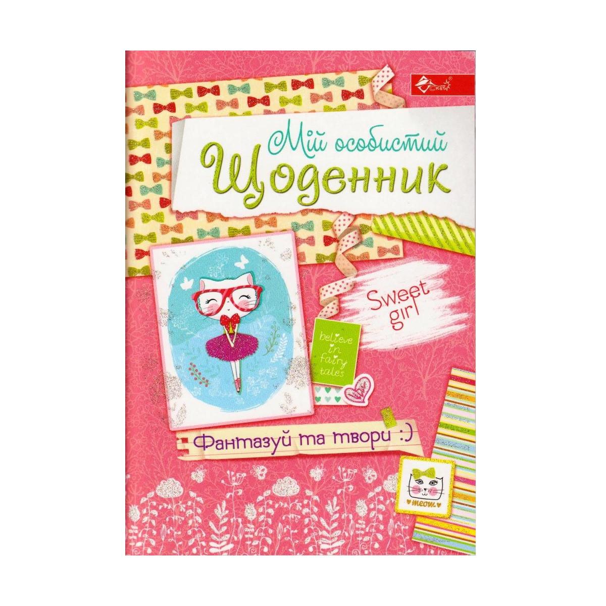 """Дневник для девочек """"Мій особистий Щоденник"""" Sweet girl"""