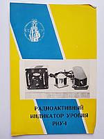 Реклама ВДНХ Радиоактивный индикатор уровня РИУ-1