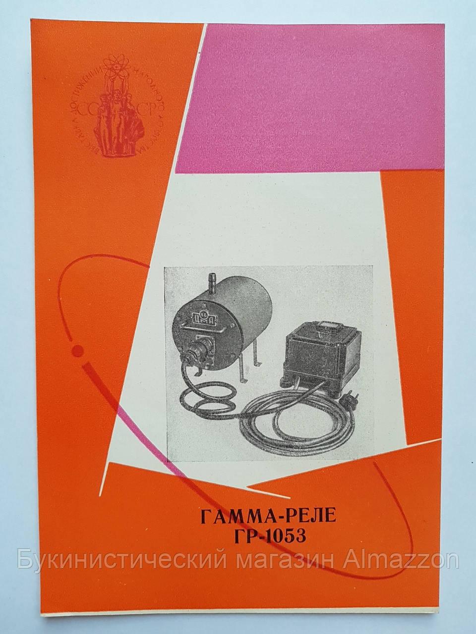 Реклама ВДНХ Гамма-реле ГР-1053.