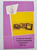 Реклама ВДНХ Радиоактивный ионизационный манометр МИР-3А