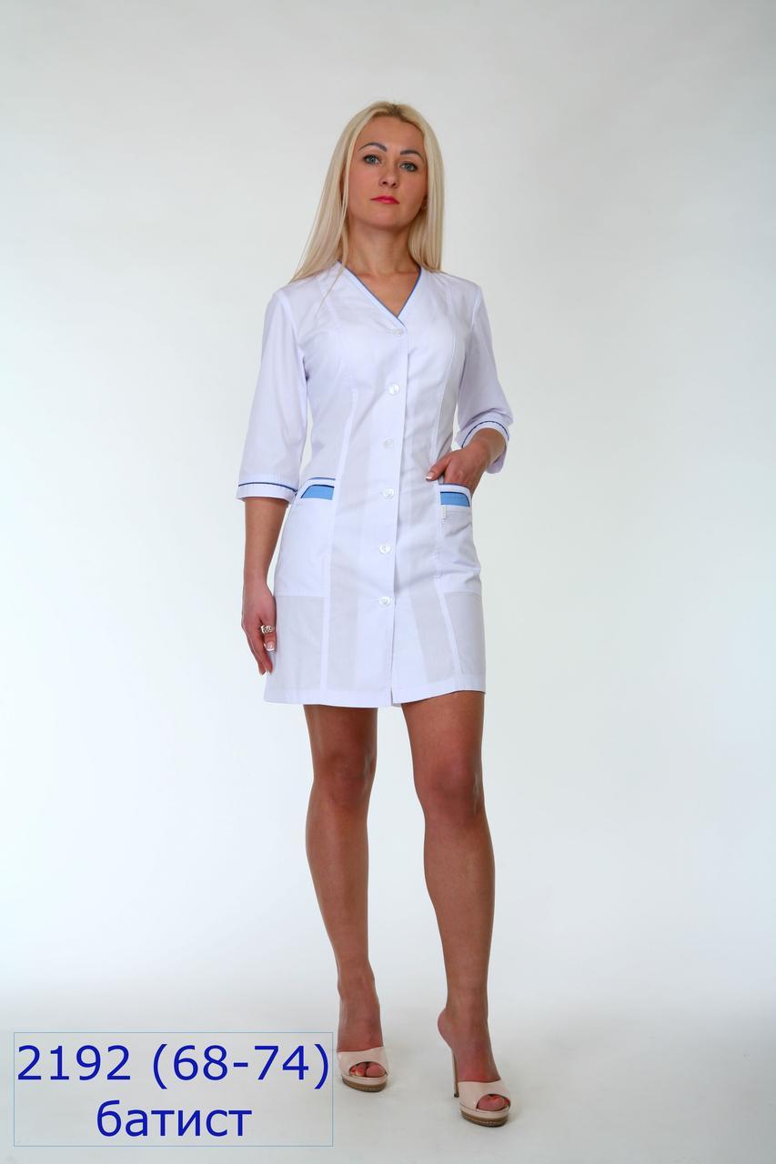 Жіночий медичний білий халат 2192, на гудзиках, рукава 3/4, батист, 68-74