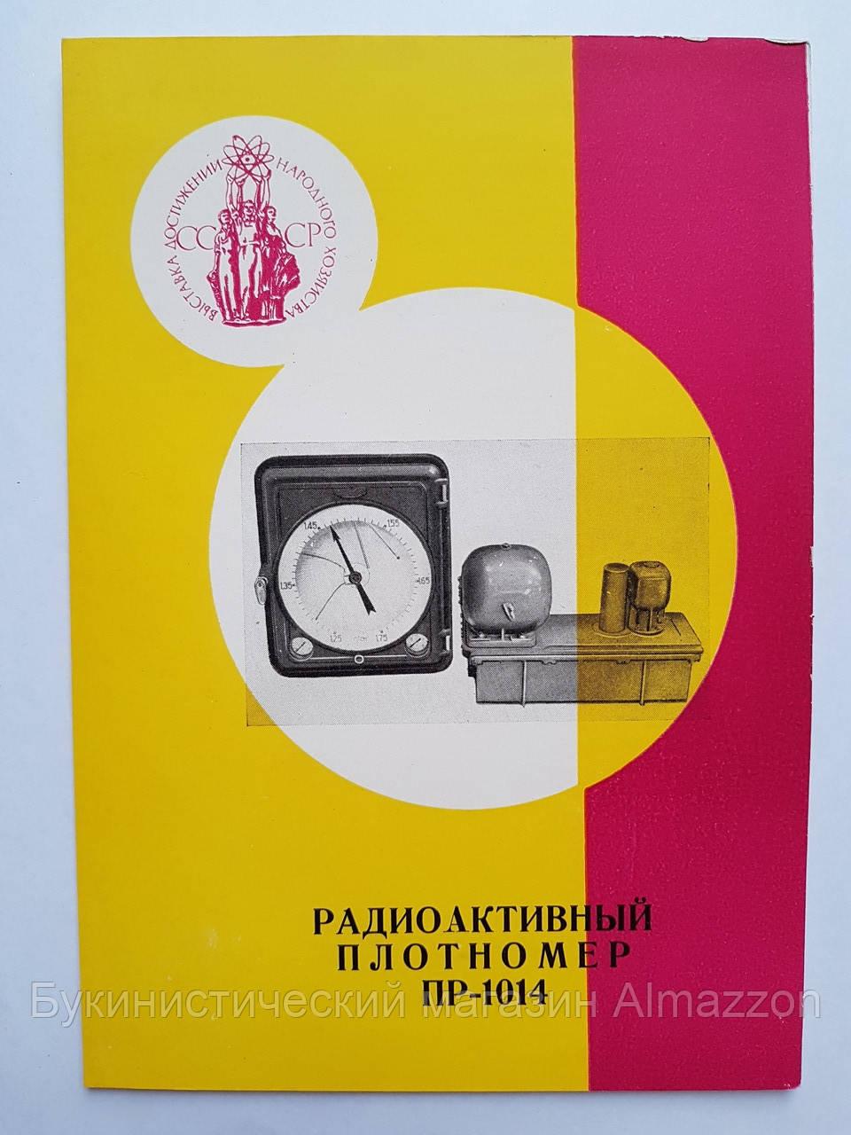 Реклама ВДНХ Радиоактивный плотномер ПР-1014. 1961г.