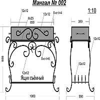Кованый мангал 7