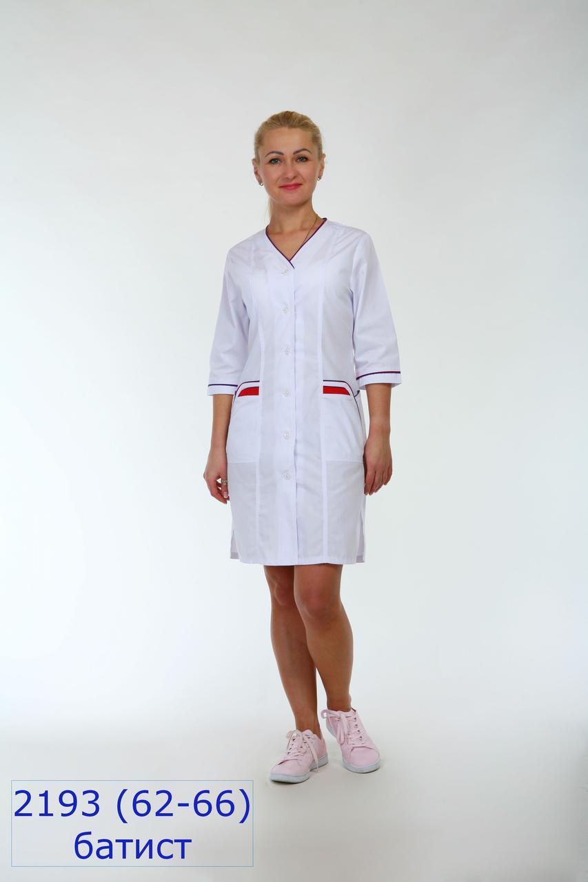 Жіночий медичний білий халат 2193, на гудзиках, рукава 3/4, батист, 62-66