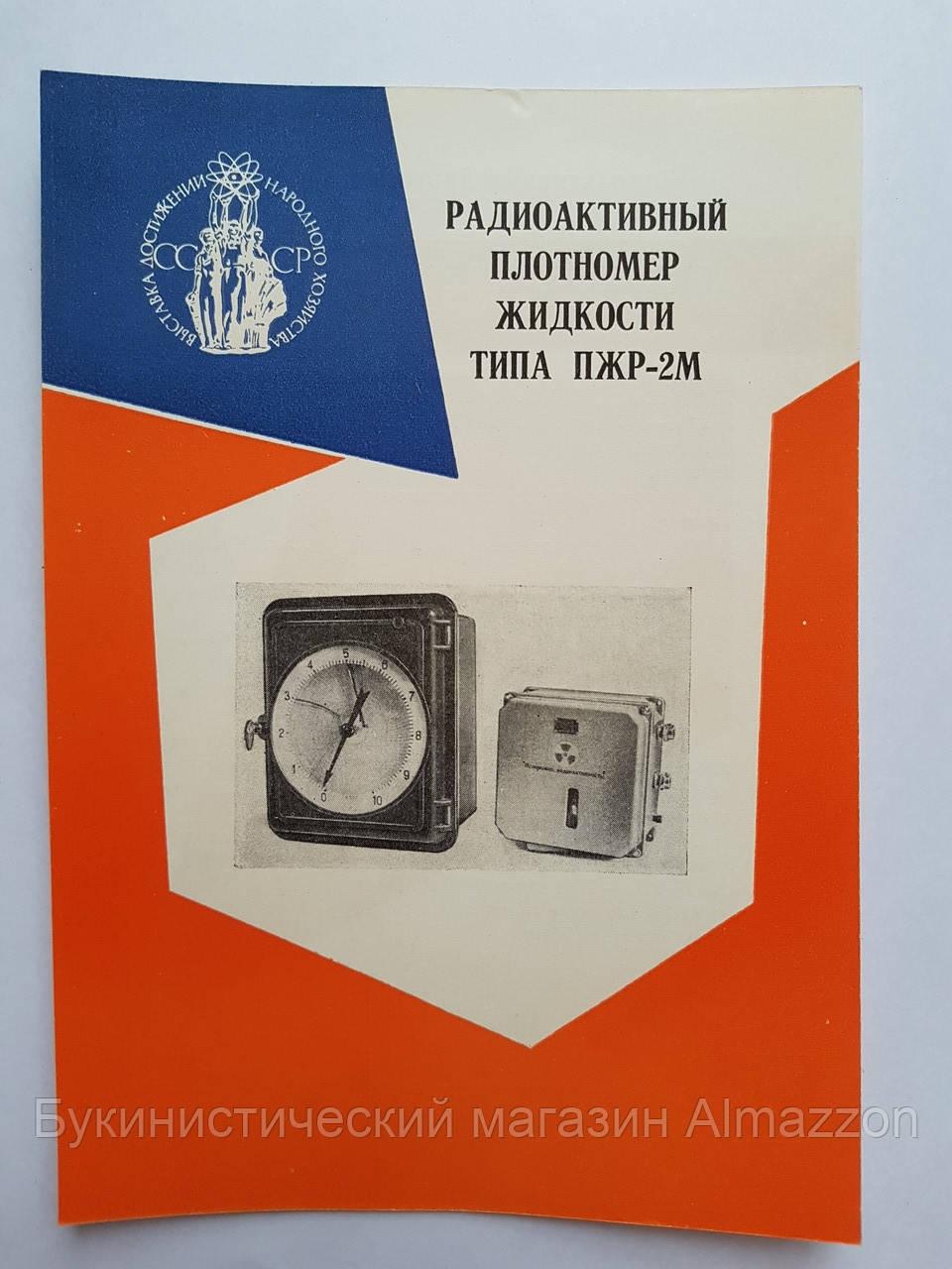 Реклама ВДНХ Радиоактивный плотномер жидкости ПЖР-2М