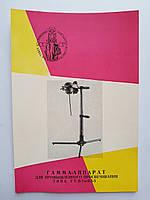 Реклама ВДНХ Гамма-аппарат для промышленного просвечивания ГУПТ-Ти-0,5-3