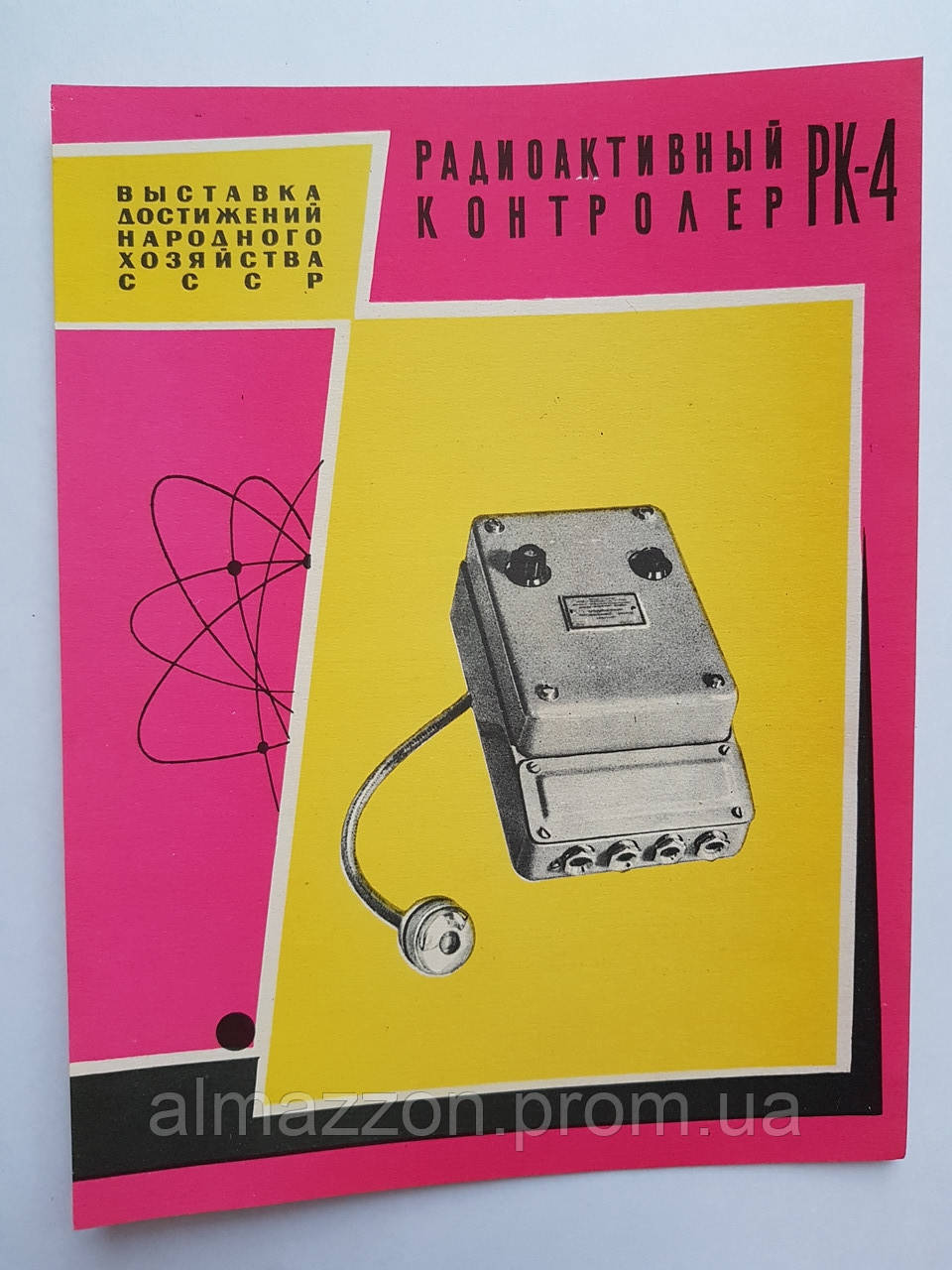Реклама ВДНХ Радиоактивный контролер РК-4.