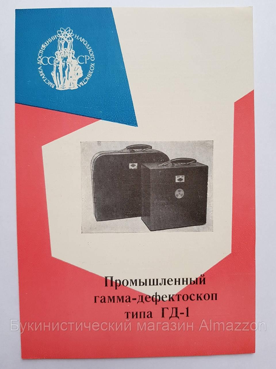 Реклама ВДНХ Промышленный гамма-дефектоскоп ГД-1