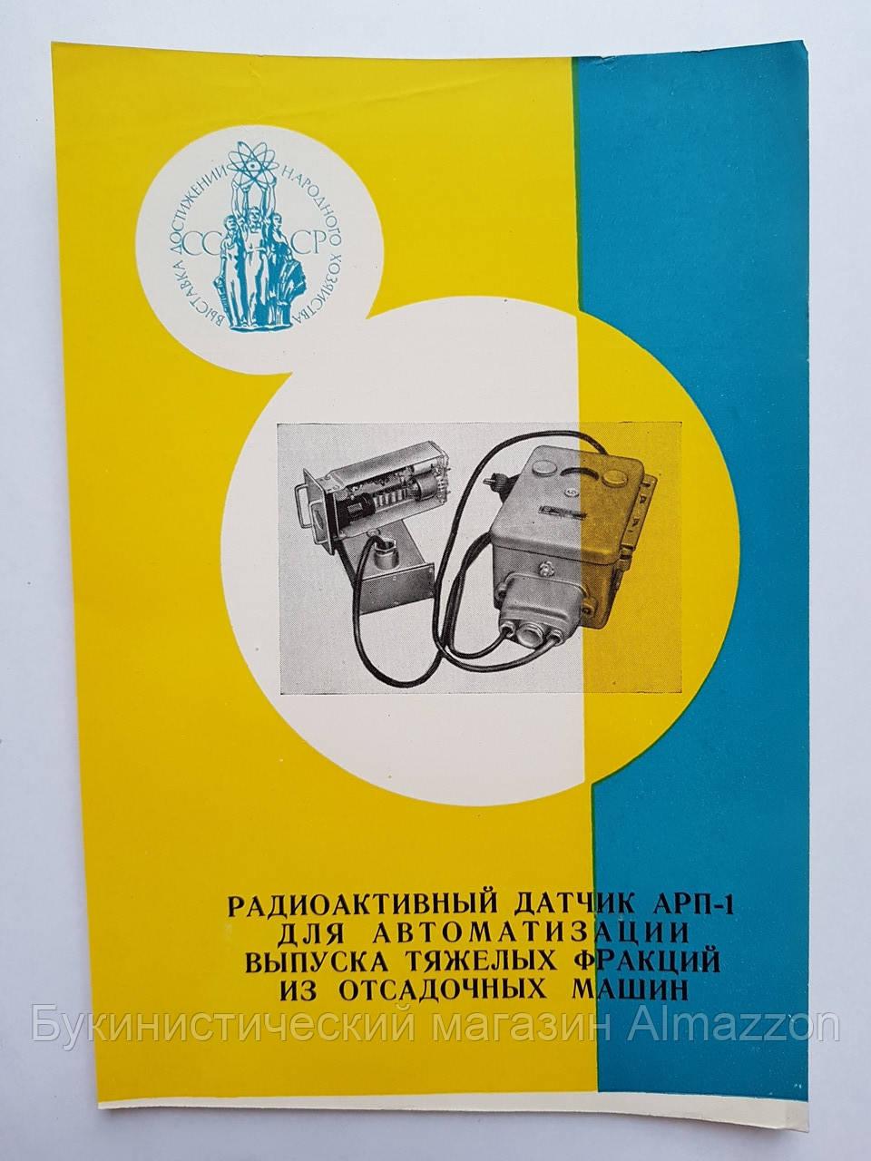 Реклама ВДНХ Радиоактивный датчик для автоматизации выпуска тяжелых фракций из осадочных машин