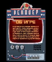 Настольная игра Декодер (Decrypto), фото 3