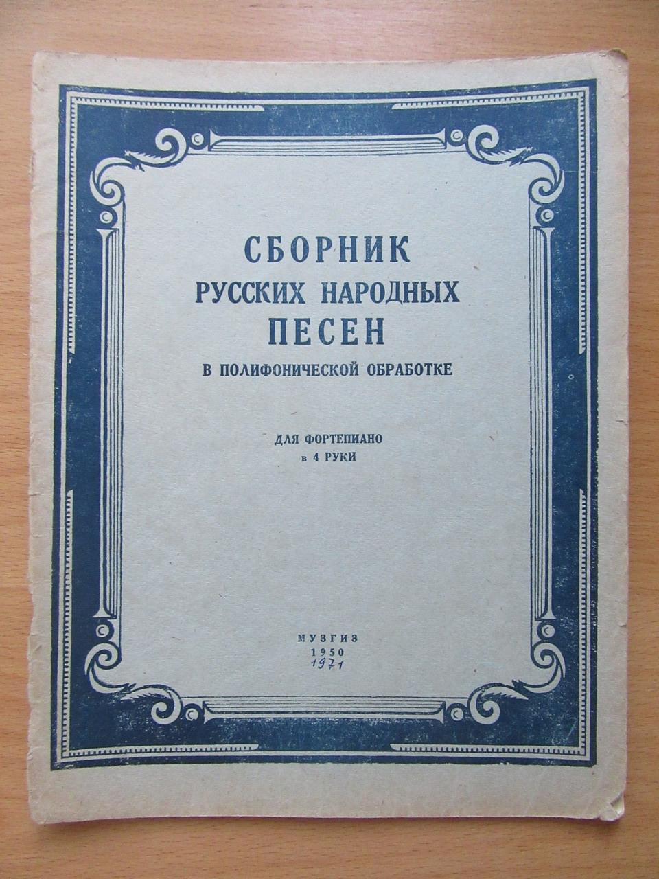Сборник русских народных песен в полифонической обработке для фортепиано в 4 руки. 1950г
