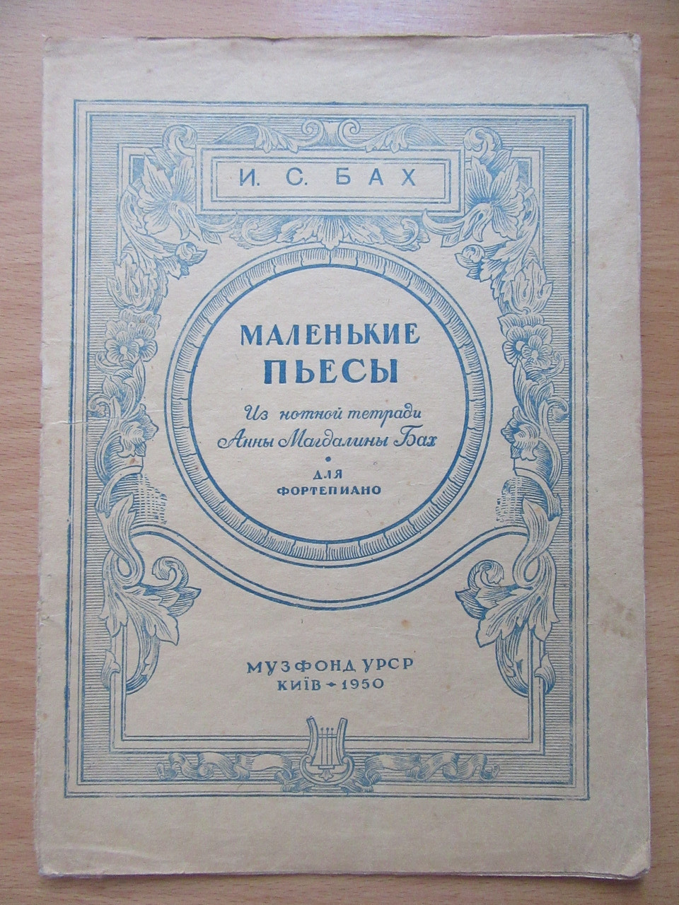 И.С.Бах. Маленькие пьесы для фортепиано. 1950