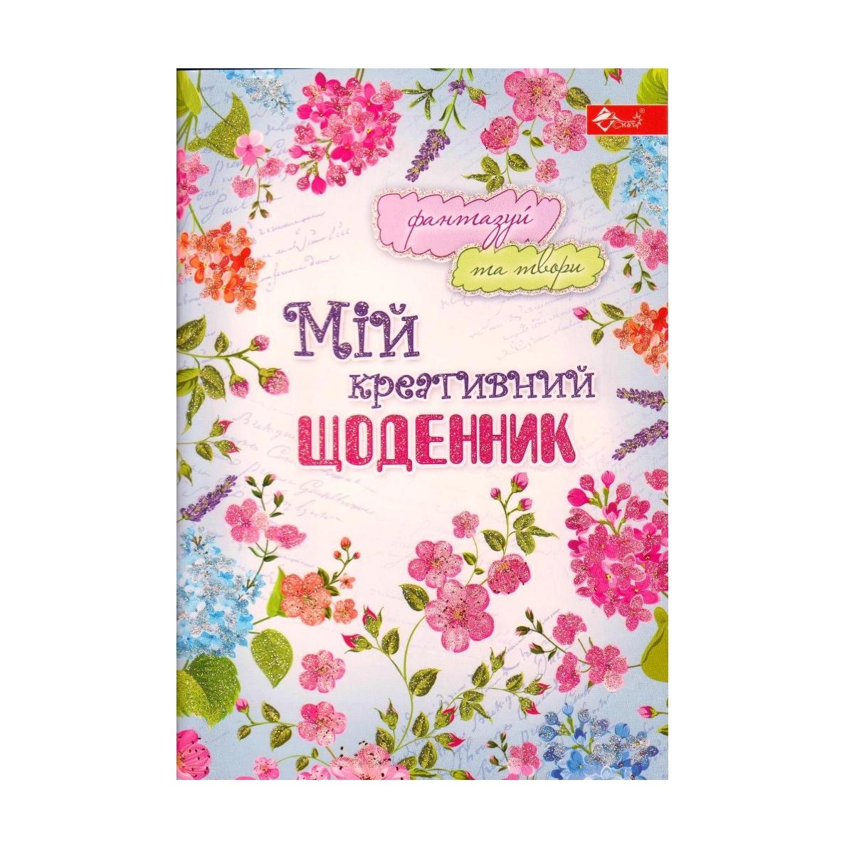 """Дневник для девочек """"Мій креативний щоденник"""""""