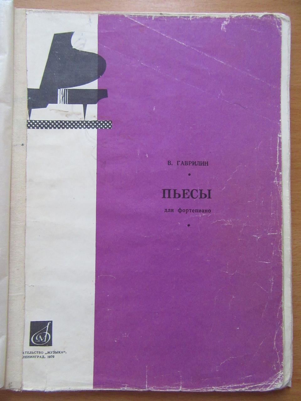 Ст. Гаврилін. П'єси для фортепіано. 1970р