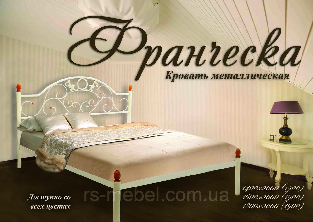 """Ліжко двоспальне """"Франческа"""" (Метал-Дизайн)"""