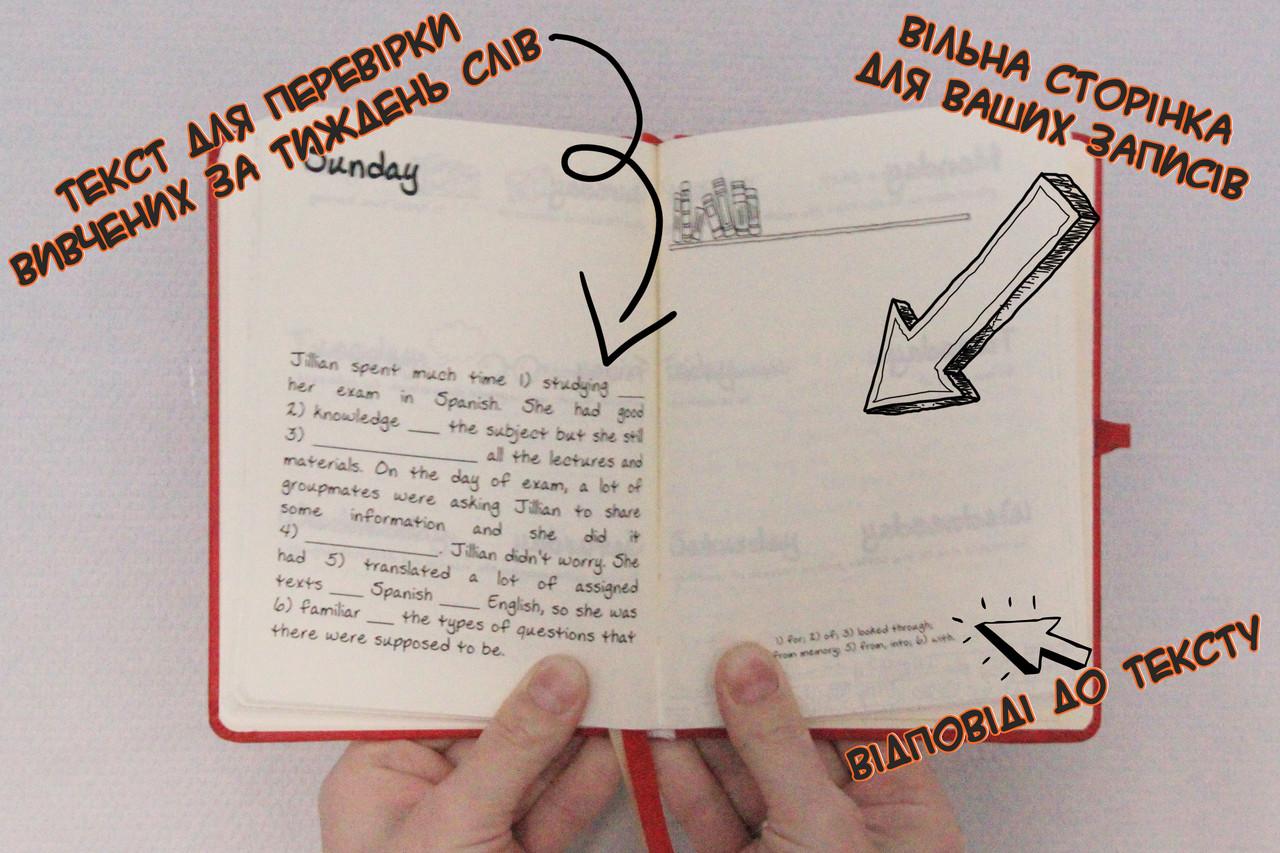 Планер - нове англійське слово щодня phrasal verbs & prepositions - фото 5