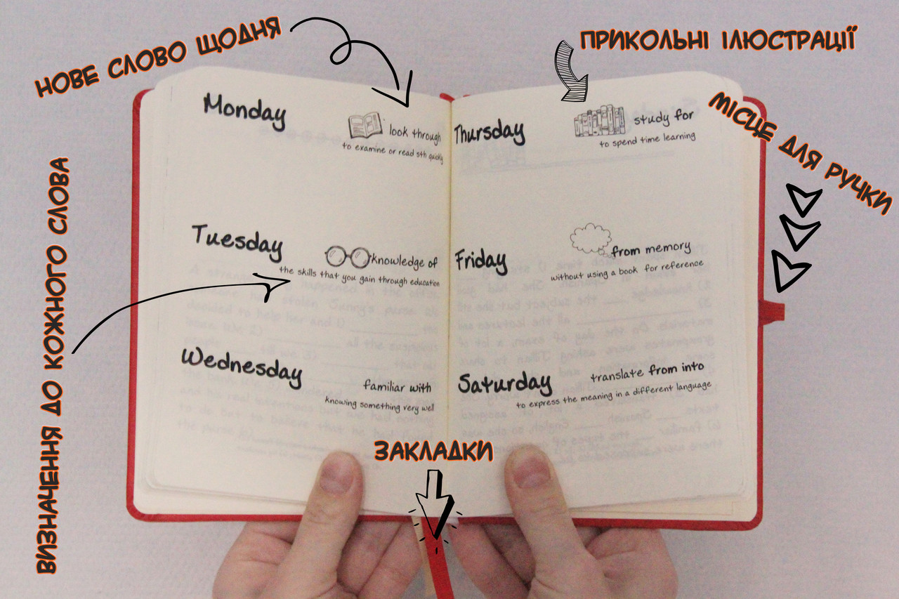 Планер - нове англійське слово щодня phrasal verbs & prepositions - фото 4
