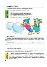 Большая книга заданий и упражнений на развитие связной речи малыша, фото 2