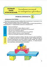 Большая книга заданий и упражнений на развитие связной речи малыша, фото 3