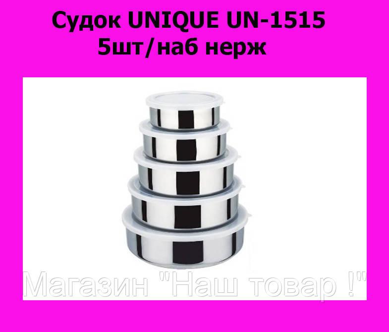 Судок UNIQUE UN-1515 5шт/наб нерж!АКЦИЯ