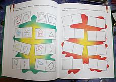 Большая книга заданий и упражнений по развитию памяти малыша, фото 3