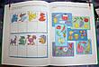 Большая книга заданий и упражнений по развитию памяти малыша, фото 2
