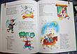 Большая книга заданий и упражнений по развитию памяти малыша, фото 4