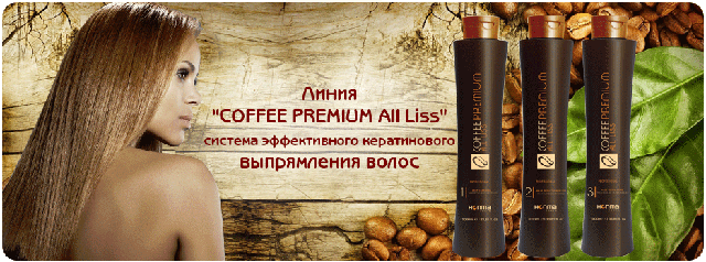 Линия «COFFEE PREMIUM» Professional