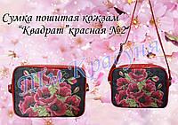 Сумка-заготовка под вышивку «Квадрат» красная №2 (кожзам)