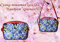 Сумка-заготовка под вышивку «Квадрат» красная №3 (кожзам)